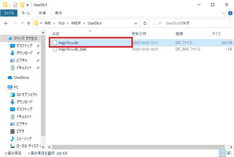 ユーザー辞書ファイルの画像