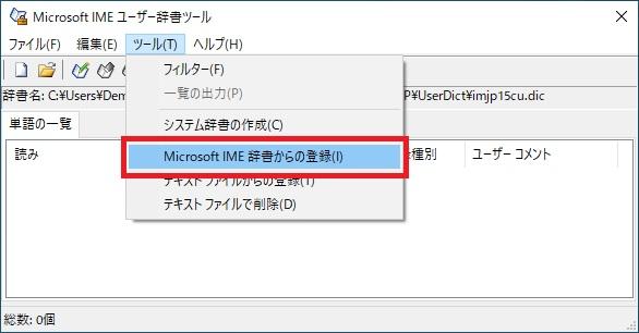 Microsoft IME辞書からの登録を選択する画像