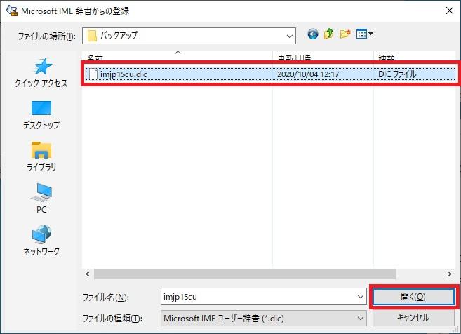 ユーザー辞書のバックアップファイルを選択する画像