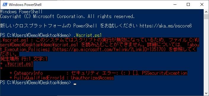 PowerShellのスクリプトが実行できない画像