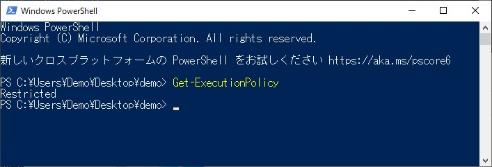Get-ExecutionPolicyコマンドを実行した画像
