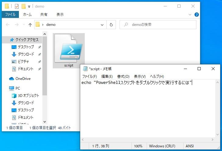 PowerShellスクリプトをダブルクリックでメモ帳が開いた画像