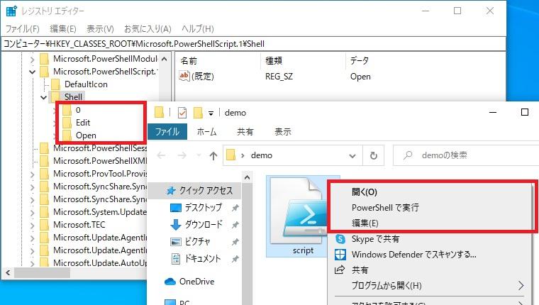 サブキーと右クリックメニューの対応の画像