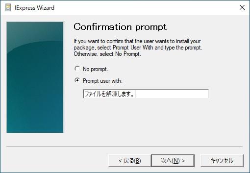 ファイル解凍開始時のプロンプト内容を記入した画像