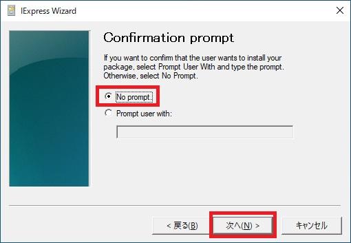 ファイル解凍開始時のプロンプトを選択する画像