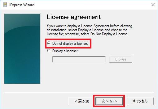 ライセンス契約画面を表示するか選択する画像