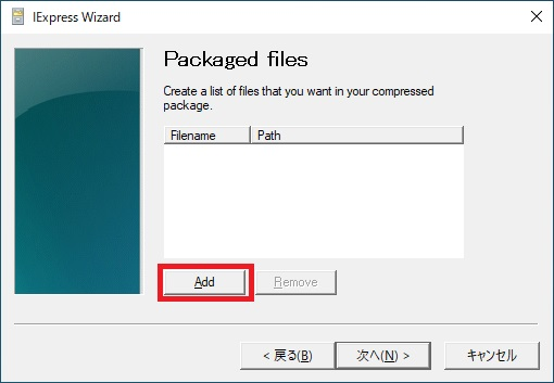 圧縮対象ファイル選択画面を表示する画像