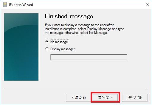 ファイル解凍終了時のメッセージを選択する画像