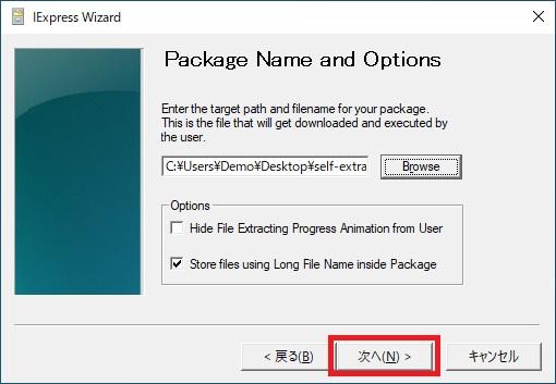 パッケージの名前とオプションを選択する画像