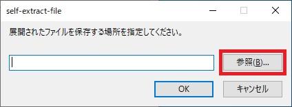 ファイルを展開するフォルダーを選択する画像