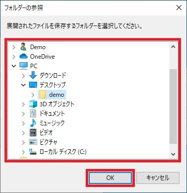 ファイルを展開する場所を選択する画像