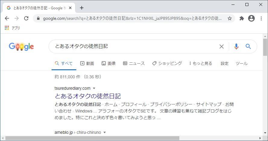 Chromeの検索結果の画像