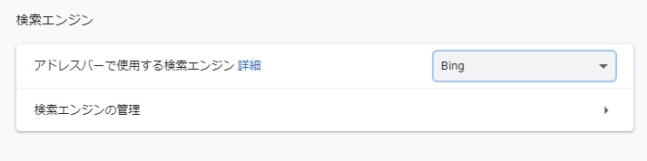 アドレスバーで使用する検索エンジンをBingにした画像