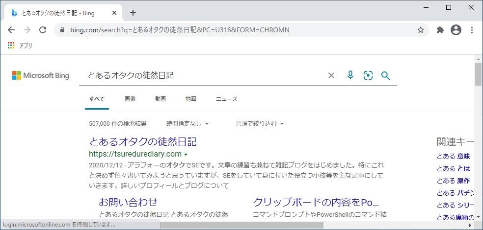 edgeのアドレスバーでBing検索を実施した画像