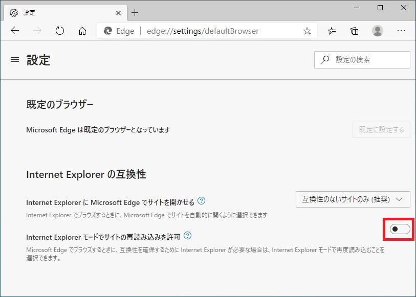 Internet Explorerモードでサイトの再読み込みを許可をオンにする画像