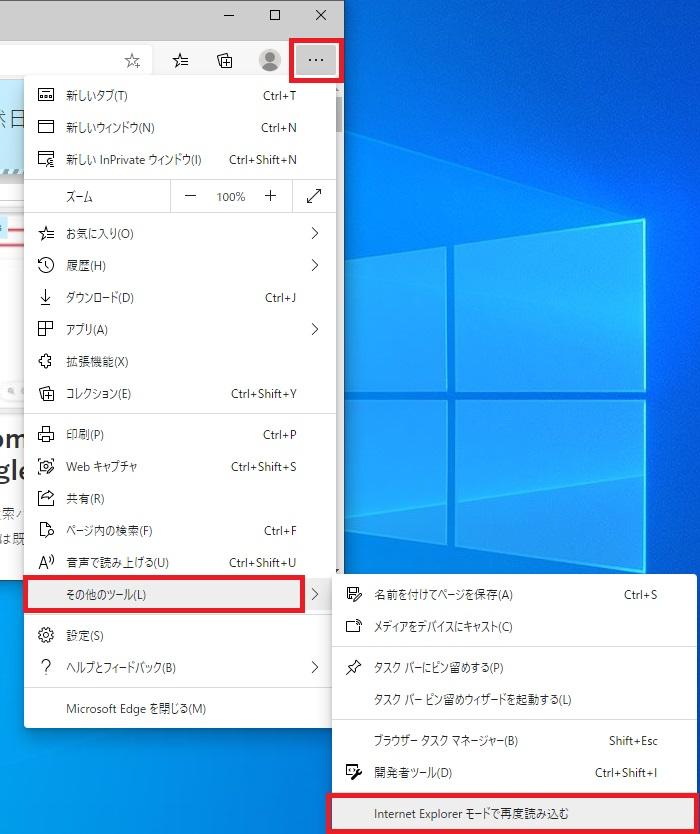 Internet Explorerモードに切り替える画像