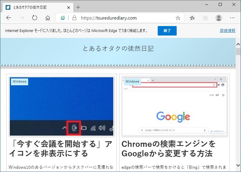 Internet Explorerモードに切り替えた画像