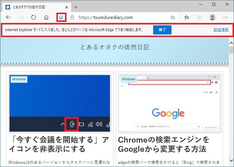 Internet Explorerモードの表示の画像