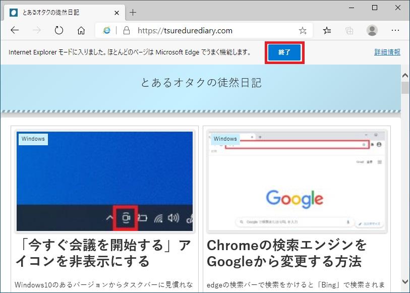 Internet Explorerモードを終了する画像