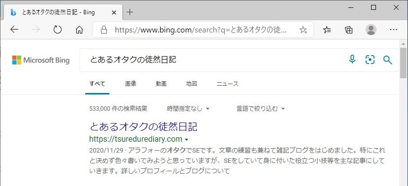 edgeの検索結果の画像