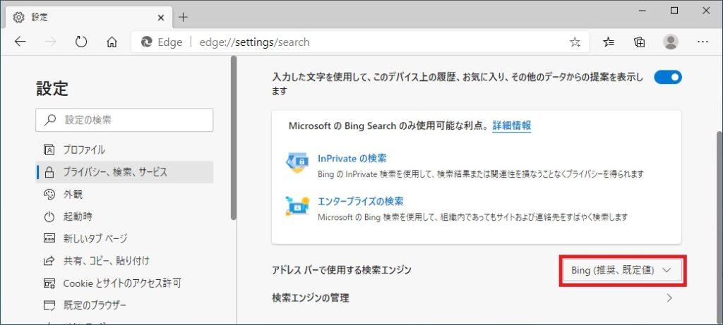 アドレスバーで使用する検索エンジンを変更する画像