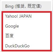 アドレスバーで使用する検索エンジンを選択する画像