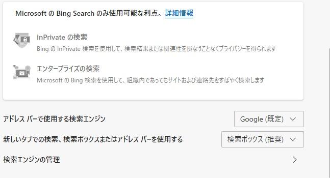 アドレスバーで使用する検索エンジンをGoogleにした画像