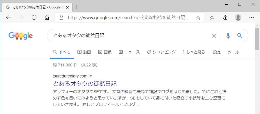 edgeのアドレスバーでGoogle検索を実施した画像