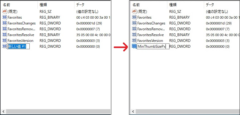 Taskbandのキー名を変更した画像