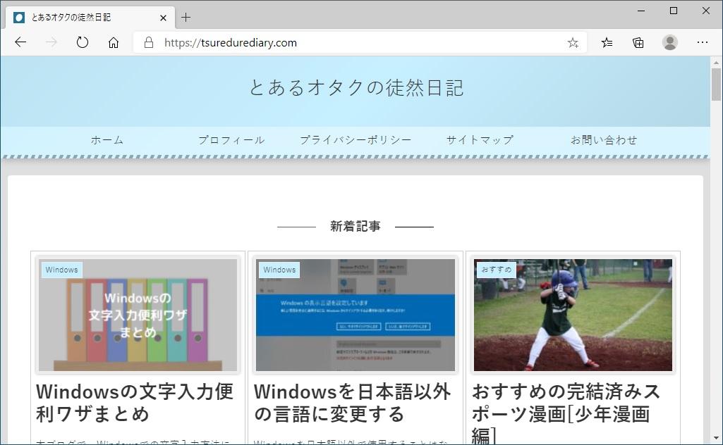 WEBページを開いた画像