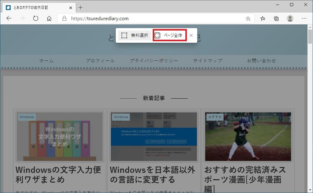 保存箇所選択画面でページ全体をクリックした画像