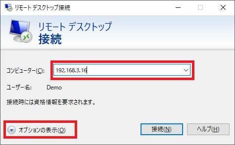 リモートデスクトップでオプションの表示を開く画像