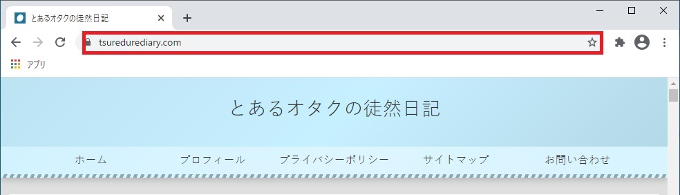 Chromeのアドレスバーをクリックする画像
