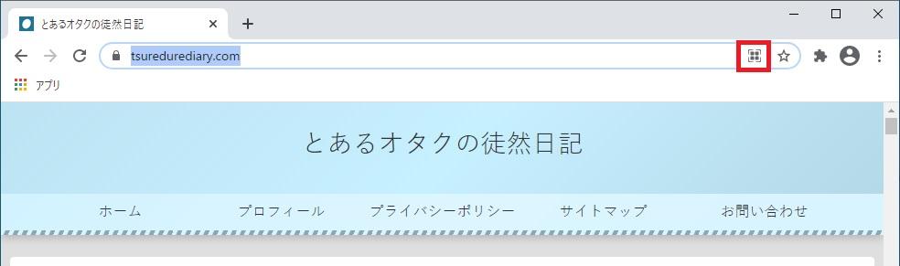 ChromeでQRコードを表示する画像