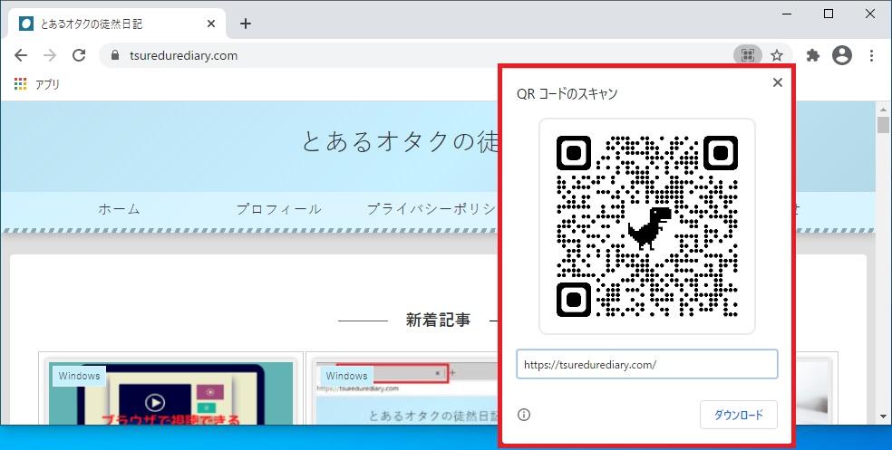 ChromeでQRコードを表示した画像