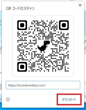 QRコードの画像をダウンロードする画像