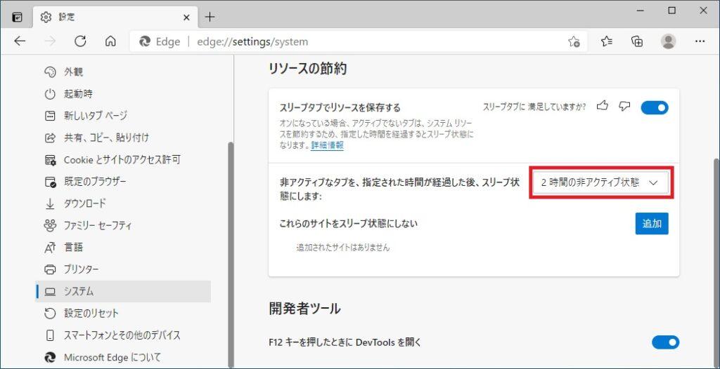 リソースの節約設定画面の画像