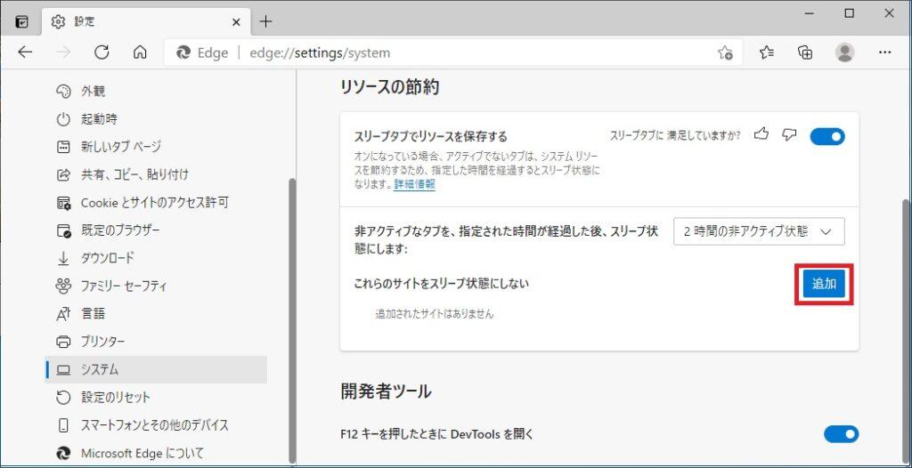 例外設定のサイト追加画面を開く画像