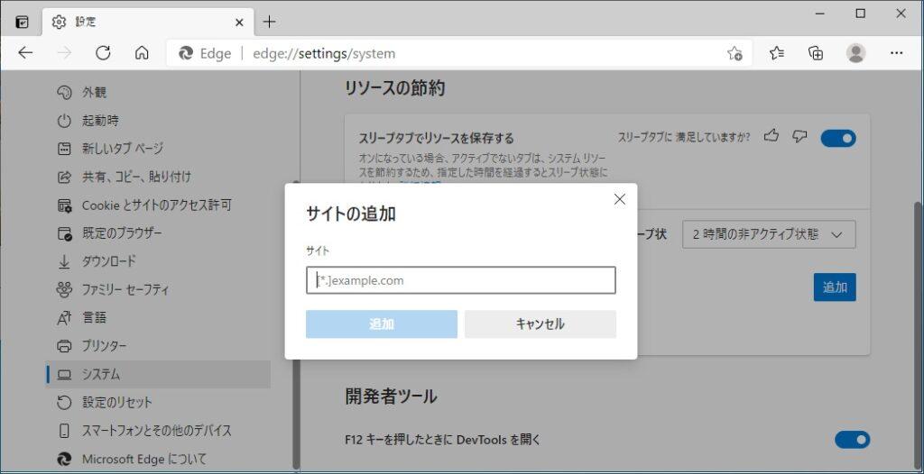 例外設定のサイト追加画面の画像
