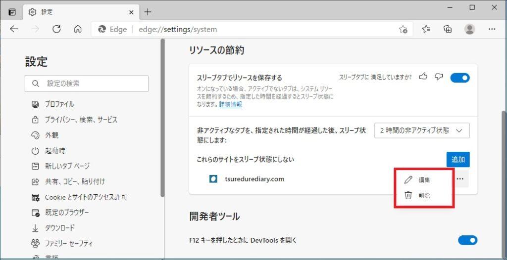 例外設定のサイトを編集もしくは削除する画像