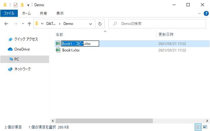 ファイル名変更状態の画像