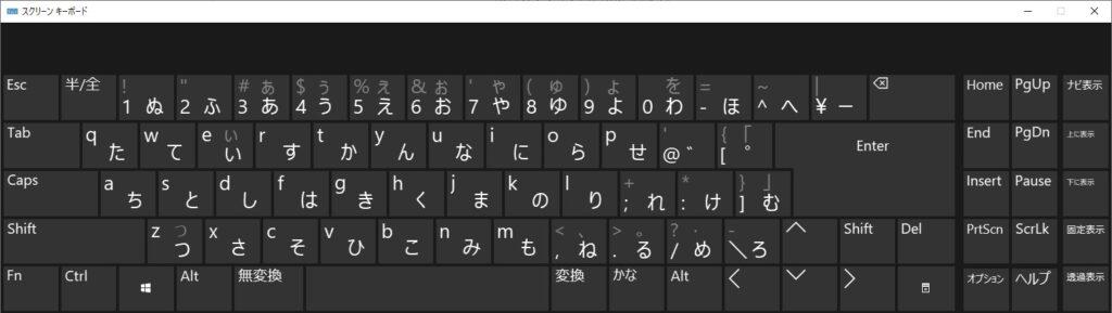 スクリーンキーボードの画像