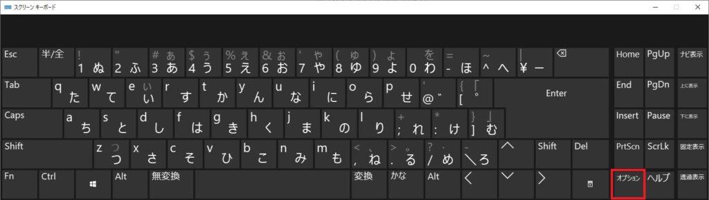 スクリーンキーボードのオプションをクリックする画像