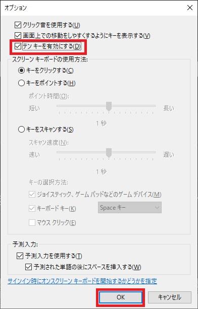 スクリーンキーボードのオプション画面の画像