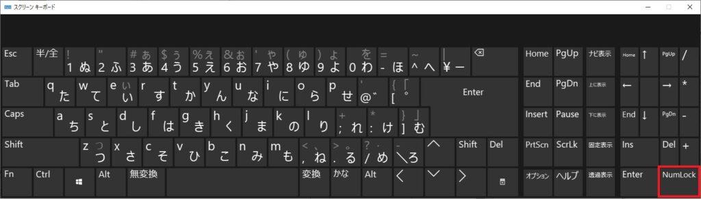スクリーンキーボードのテンキーでNumLockをクリックする画像