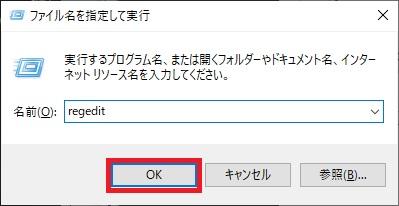 ファイル名を指定して実行」画面で「regedit」と入力する画像