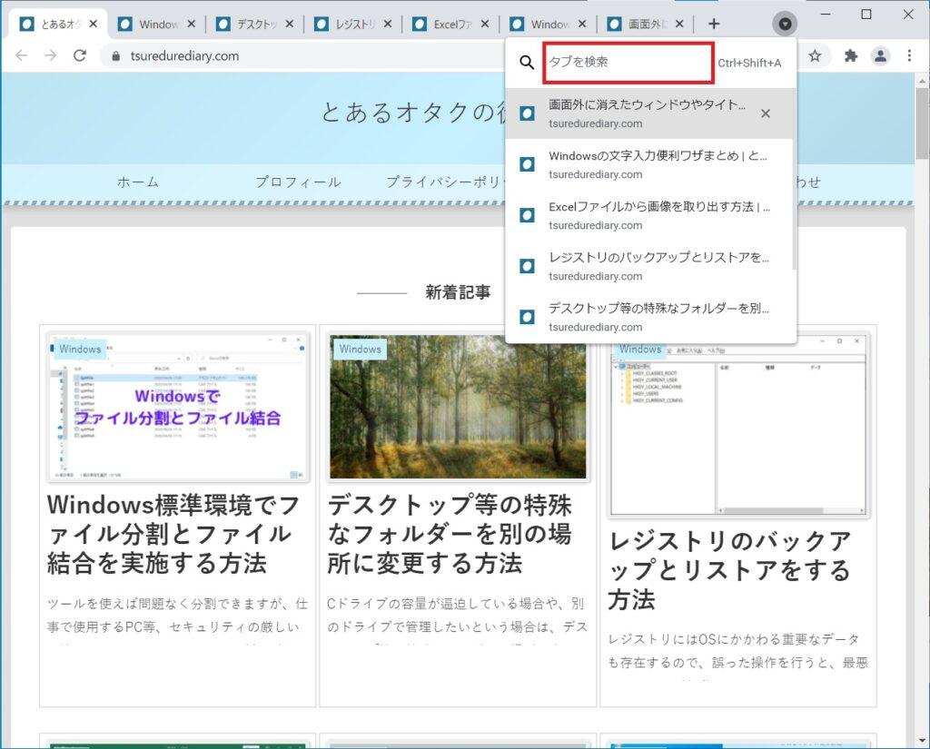 タブを検索欄の画像